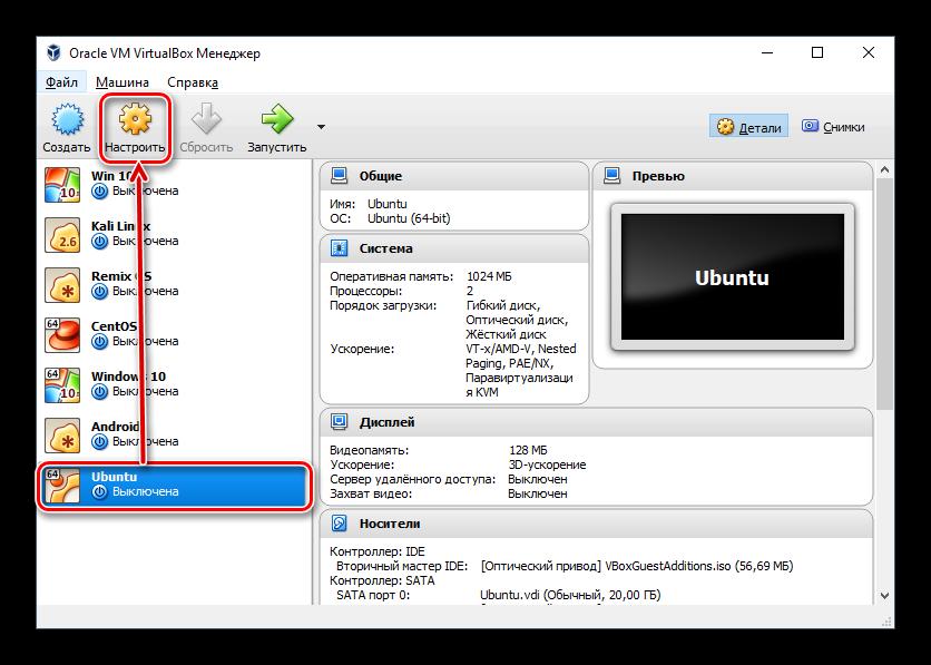 Zapusk-nastroek-Ubuntu-v-VirtualBox.png