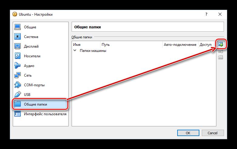Nastroyki-obshhih-papok-Ubuntu-v-VirtualBox.png