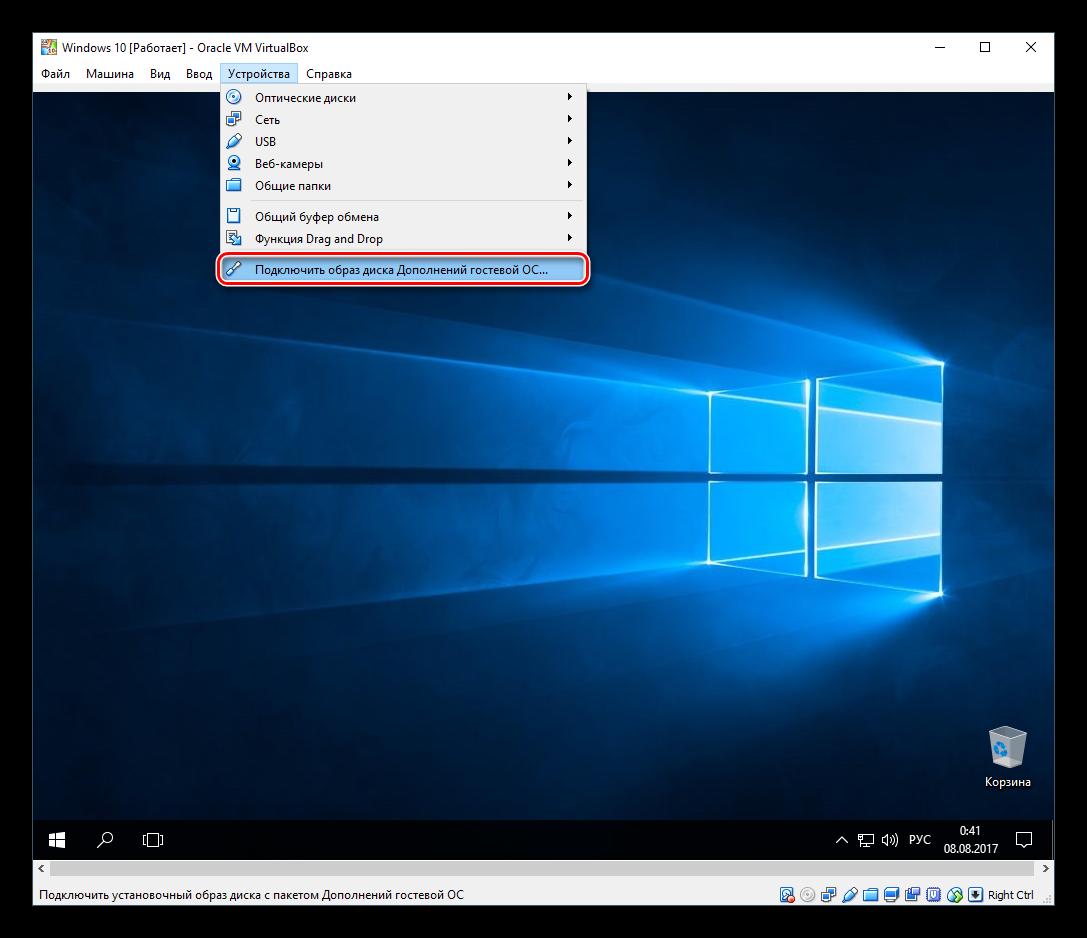 Podklyuchenie-obraza-diska-Dopolneniy-Windows-v-VirtualBox.png