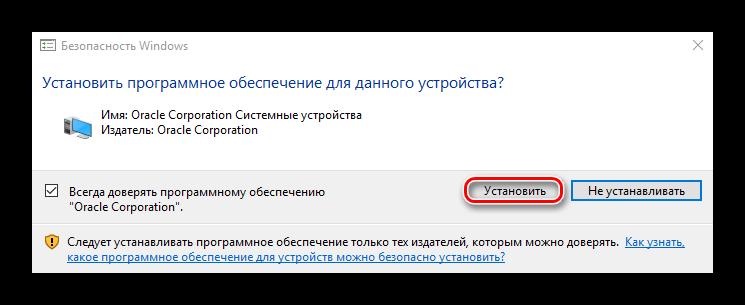 Ustanovka-dopolnitelnogo-PO-VirtualBox-Extension-Pack-v-Windows.png