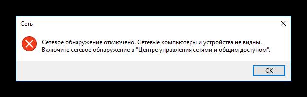 Otklyuchennoe-setevoe-okruzhenie-Windows-v-VirtualBox.png