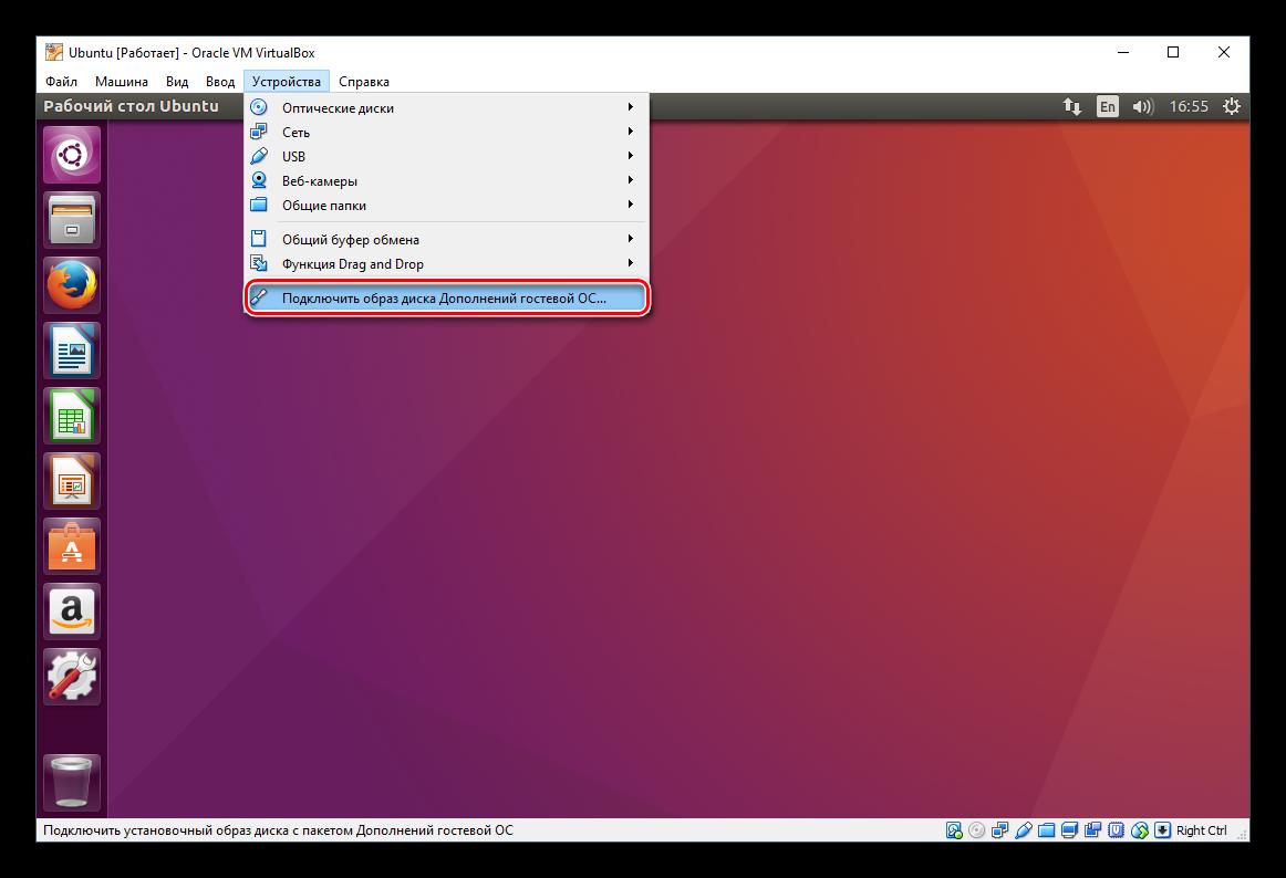 Podklyuchenie-obraza-diska-Dopolneniy-Ubuntu-v-VirtualBox.png