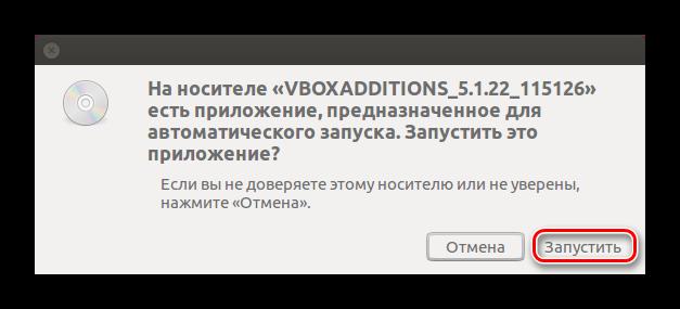 Zapusk-ispolnyaemogo-fayla-Ubuntu-v-VirtualBox.png