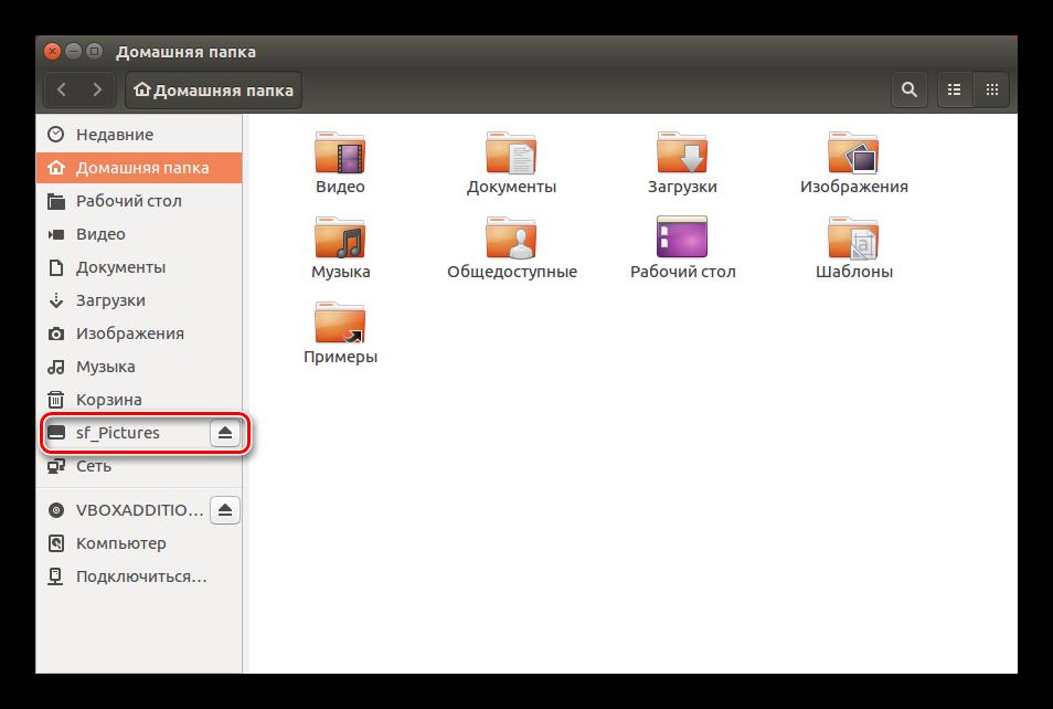 Rassharennaya-papka-Ubuntu-v-VirtualBox.png