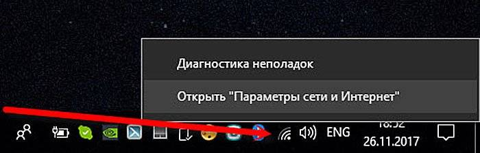 Shhelkaem-pravoj-knopkoj-myshi-po-ikonke-seti-vybiraem-Otkryt-parametry-seti-i-Internet-.jpg