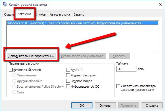 Pochemu_na_Windows_10_dostupna_ne_vsja_operativnaja_pamjat4.png