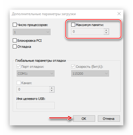 otmena-ogranicheniya-pamyati-dlya-windows-10.png