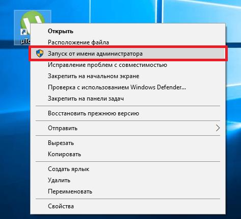 17-zapusk-utorrent.png