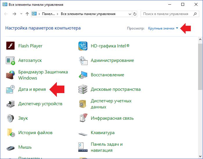 kak-pomenyat-vremya-v-windows-108.png