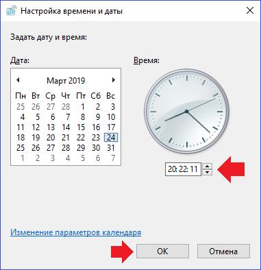 kak-pomenyat-vremya-v-windows-1010.png