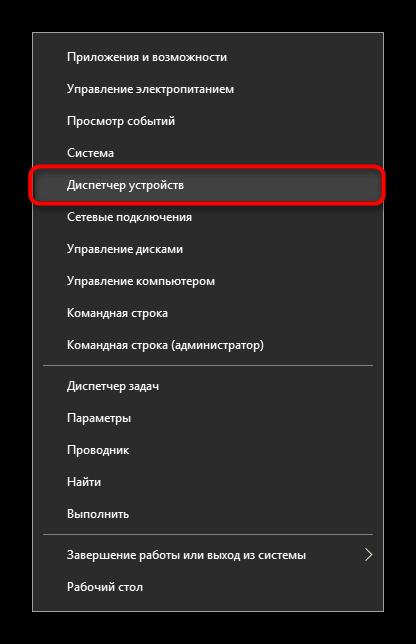 Zapusk-Dispetchera-ustroystv-cherez-Alternativnoe-menyu-Pusk-v-Windows-10.png