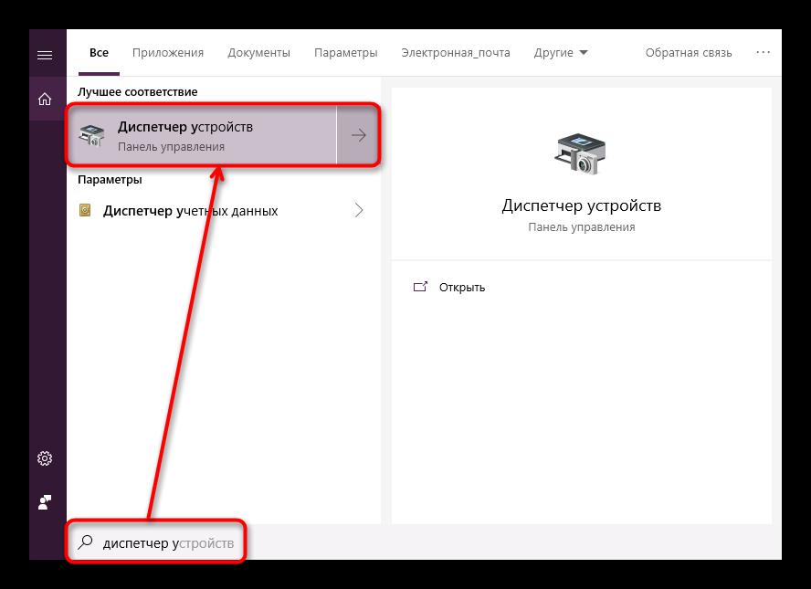 Zapusk-Dispetchera-ustroystv-cherez-obyichnoe-menyu-Pusk-v-Windows-10.png