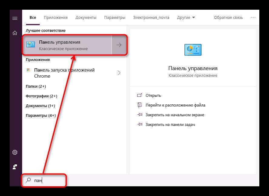 Zapusk-Paneli-upravleniya-v-Windows-10.png