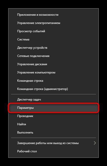 Menyu-Parametryi-v-alternativnom-Puske-v-Windows-10.png