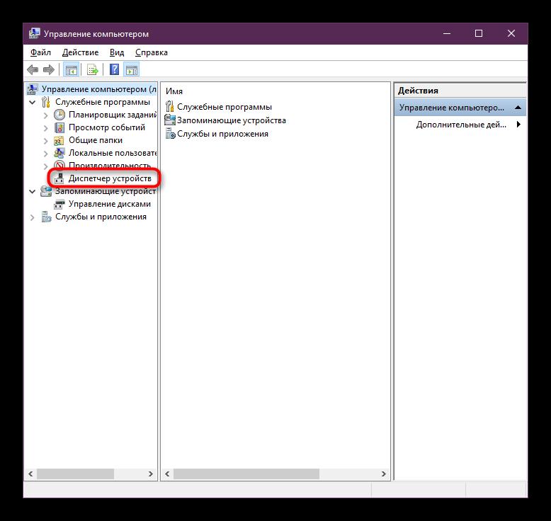 Zapusk-Dispetchera-ustroystv-iz-okna-Upravlenie-kompyuterom-v-Windows-10.png