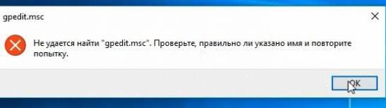 ne-udaetsya-naiti-gpedit.msc_.jpg