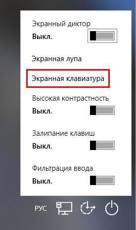 Ekrannaya-klaviatura-na-ekrane-blokirovki.jpg