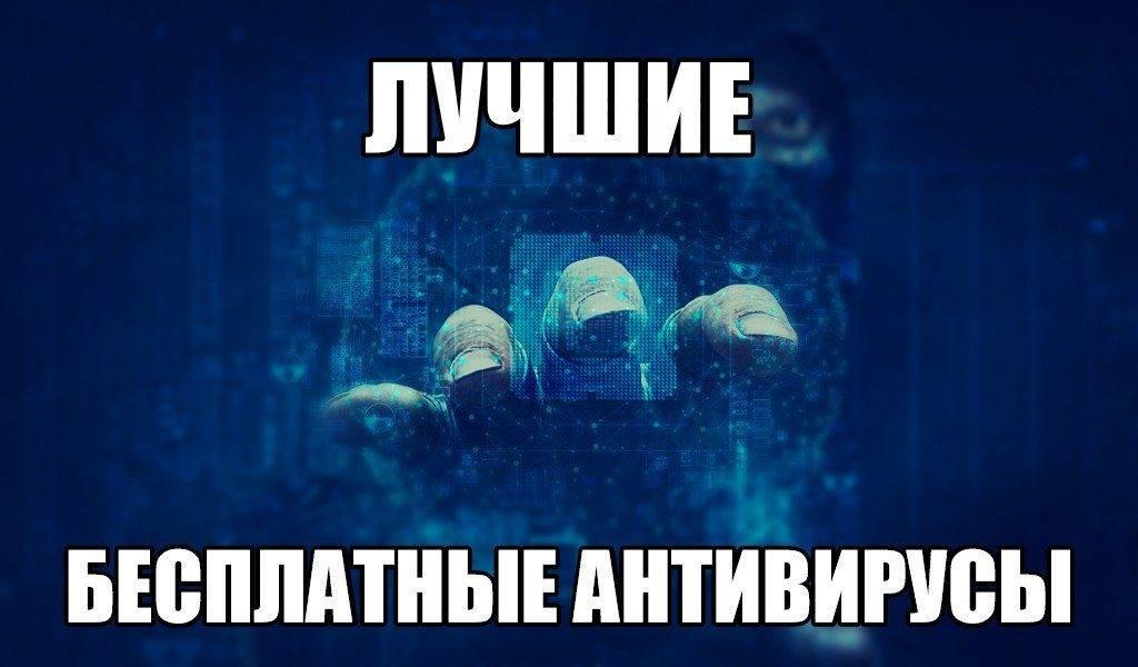 luchshie-besplatnye-antivirusy-1024x600.jpg