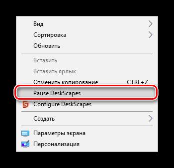 Parametr-Pause-DeskScapes-v-kontekstnom-menyu-Windows.png