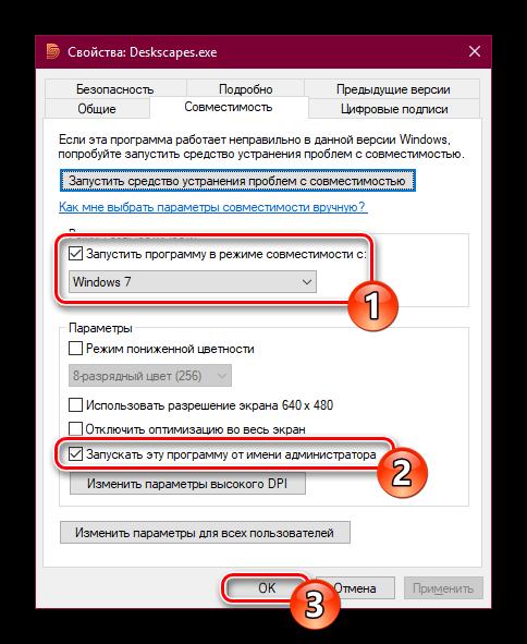 Vyibor-rezhima-sovmestimosti-i-zapuska-s-pravami-administratora-dlya-DeskScapes.png