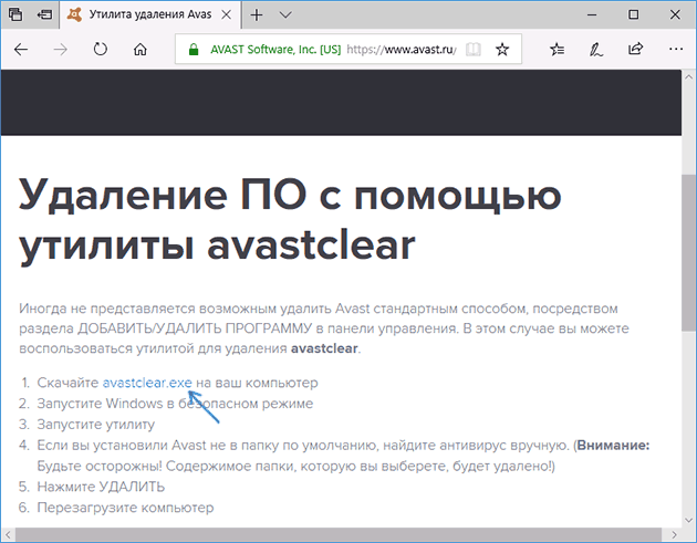 avast-uninstall-utility-avastclear-exe.png