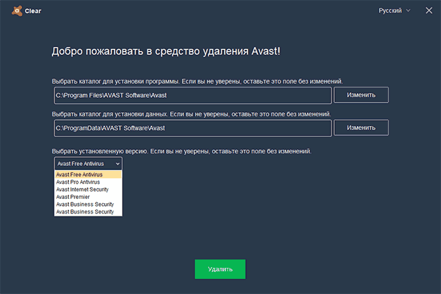 uninstall-avst-completely-clear.png