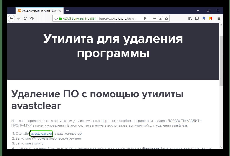 Skachat-AvastClear-s-ofitsialnogo-sajta.png