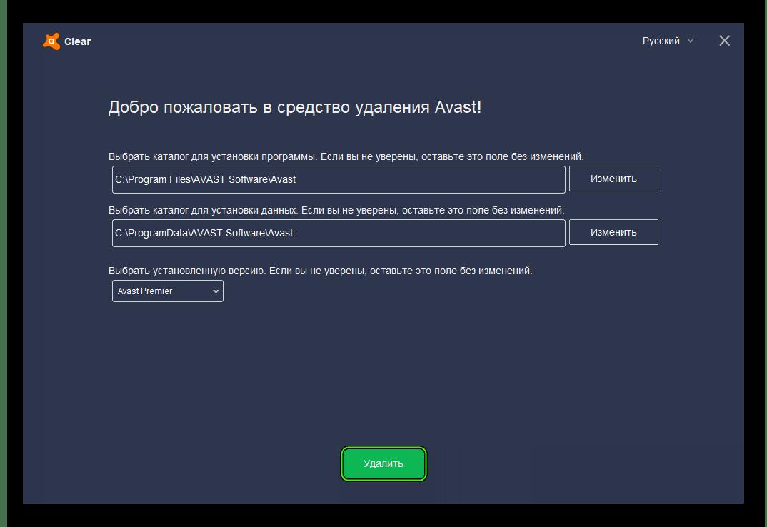 Udalit-antivirusa-s-kompyutera-v-AvastClear.png