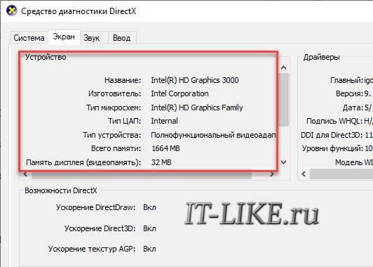 ekran-v-dxdiag.jpg