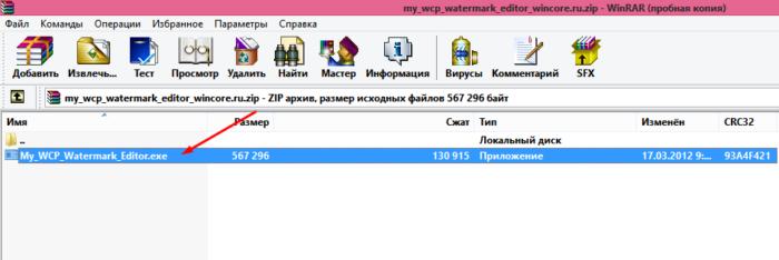 Zapuskaem-ustanovochnyj-fajl-e1532538226988.png