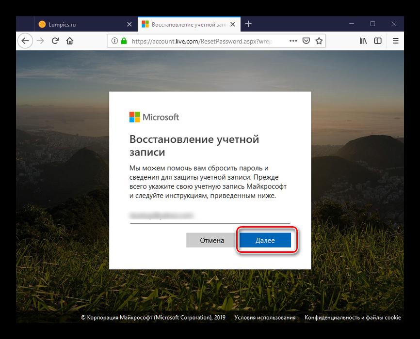 Vybrat-vosstanovlenie-dlya-sbrosa-parolya-uchyotnoj-zapisi-Microsoft-dlya-vhoda-v-Windows-10.png