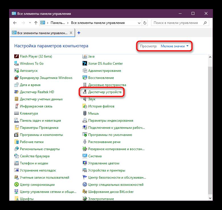 Zapusk-Dispetchera-ustroystv-iz-Paneli-upravleniya-v-Windows-10.png