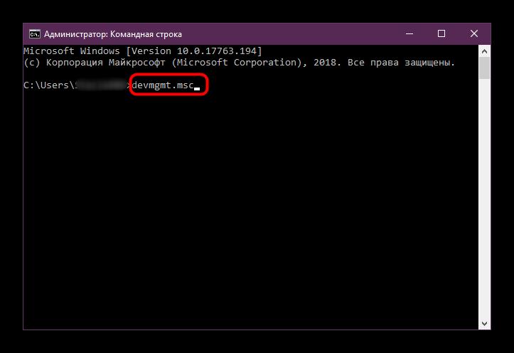 Zapusk-Dispetchera-ustroystv-iz-Komandnoy-stroki-v-Windows-10.png