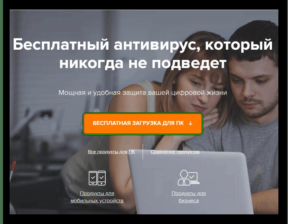 Knopka-Besplatnaya-zagruzka-dlya-PK-na-sajte-antivirusa-Avast.png