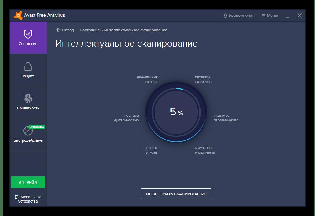 Hod-skanirovaniya-v-antiviruse-Avast.png