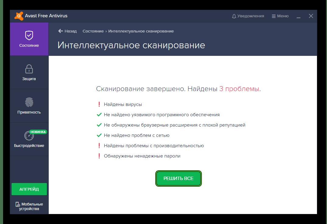 Rezultaty-skanirovaniya-v-antiviruse-Avast.png