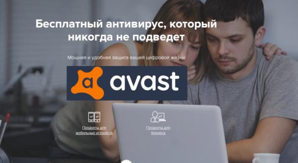 avast-obzor-600x329.png