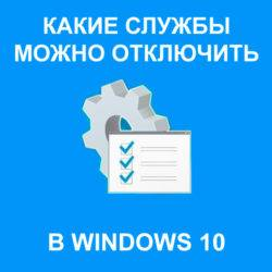 win-10-services-250x250.jpg
