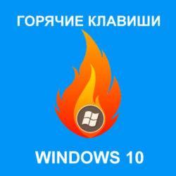 hot_buttons-250x250.jpg
