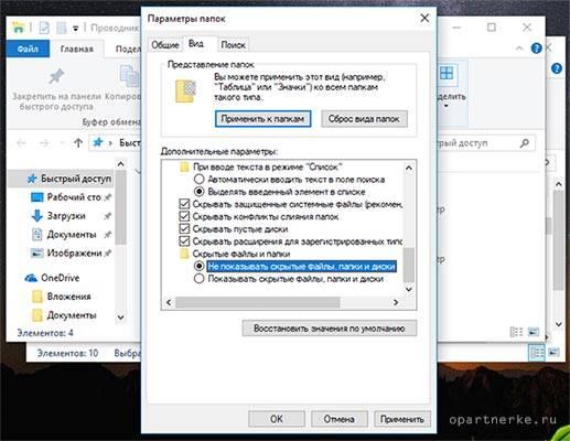 ne_pokazyvat_skrytye_papki.jpg