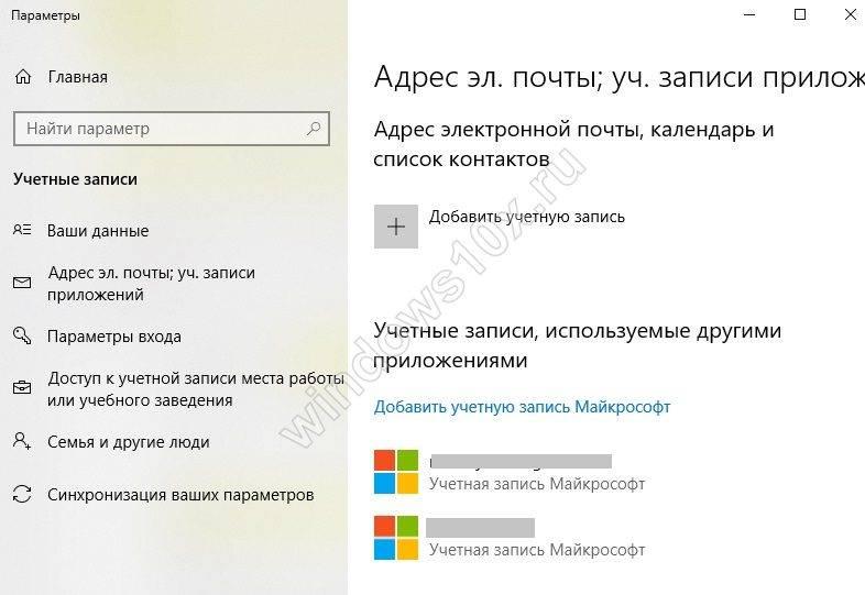 udalit-uchetnuyu-zapis-v-Windows-1-11.jpg