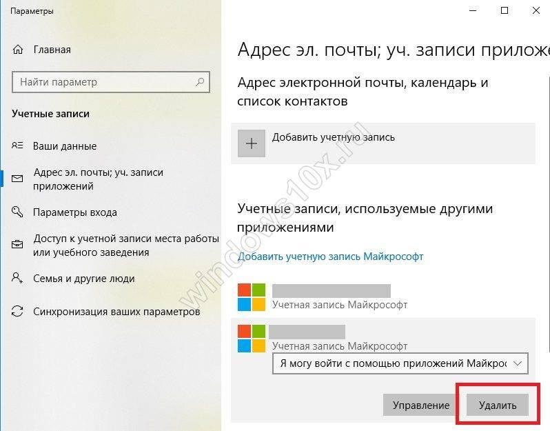 udalit-uchetnuyu-zapis-v-Windows-1-12.jpg