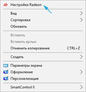 Nastrojki-Radeon.png