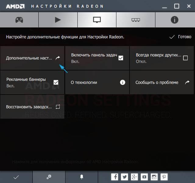 Vkladka-dopolnitelnye-nastrojki-utility-Radeon.jpg