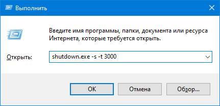 shutdown.exe-s-t-T.jpg