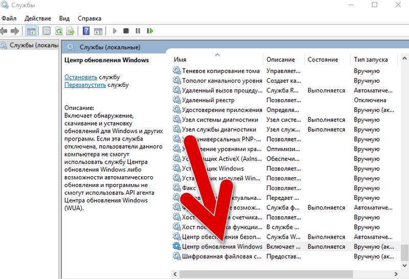 nahodim-tsentr-obnovleniya-windows-10.png