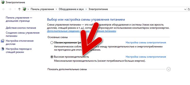 rezhim-vysokoj-proizvoditelnosti-pitaniya-windows-10.png