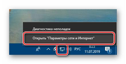 Perehod-k-parametram-seti-i-interneta-iz-oblasti-uvedomlenij-v-Windows-10.png