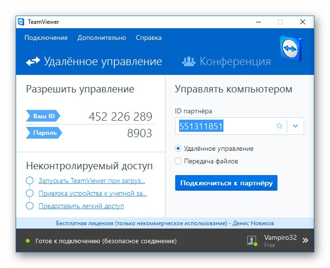 Udalennoe-podklyuchenie-k-rabochemu-stolu-v-Windows-10-s-pomoshhyu-programmy-Team-Viewer.png