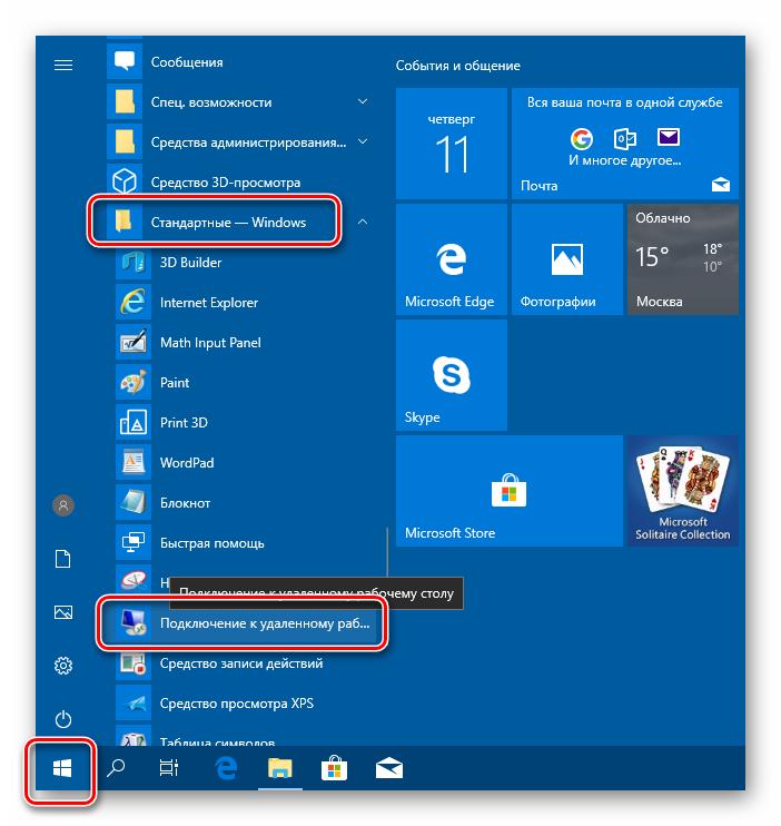 Standartnoe-prilozhenie-dlya-podklyucheniya-k-udalennomu-rabochemu-stolu-v-Windows-10.png